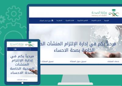 برمجة إدارة الإلتزام المنشأت الصحية الخاصة بصحة الاحساء