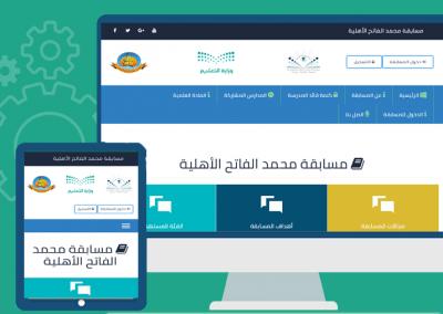 برمجة موقع مسابقات لمدرسة محمد الفاتح